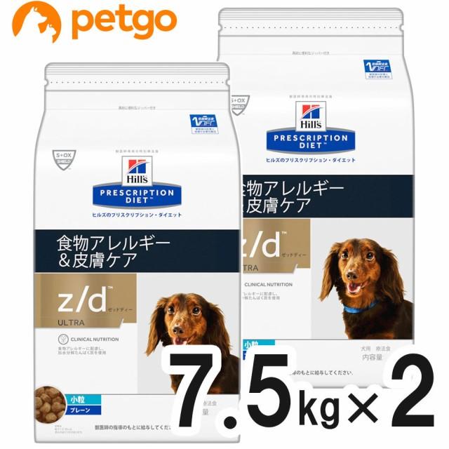 【2袋セット】ヒルズ 犬用 z/d ultraアレルゲンフリー ドライ 7.5kg