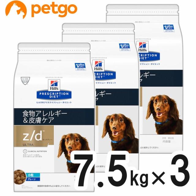 【3袋セット】ヒルズ 犬用 z/d ultraアレルゲンフリー ドライ 7.5kg