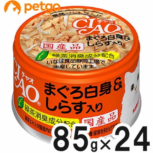 CIAO(チャオ) まぐろ白身&しらす入り 85g×24缶【まとめ買い】