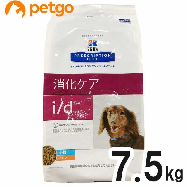 ヒルズ 犬用 i/d 消化ケア 小粒 ドライ 7.5kg