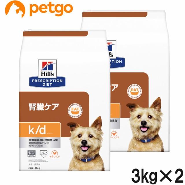 【2袋セット】ヒルズ 犬用 k/d 腎臓ケア ドライ 3kg