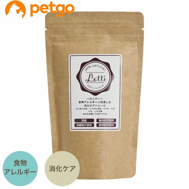 Lotti(ロッティ) 犬用 食物アレルギーに配慮した消化ケアトリーツ 50g