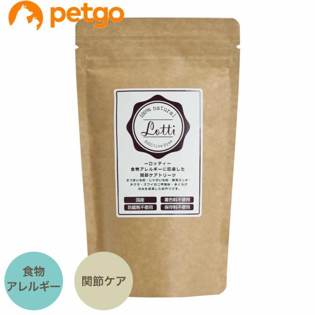 Lotti(ロッティ) 犬用 食物アレルギーに配慮した関節ケアトリーツ 50g