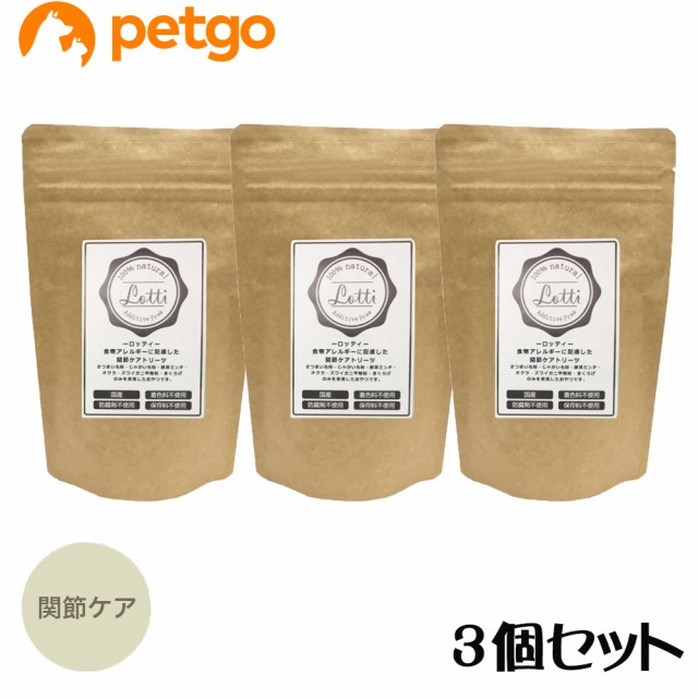 【3個セット】Lotti(ロッティ) 犬用 食物アレルギーに配慮した関節ケアトリーツ 50g