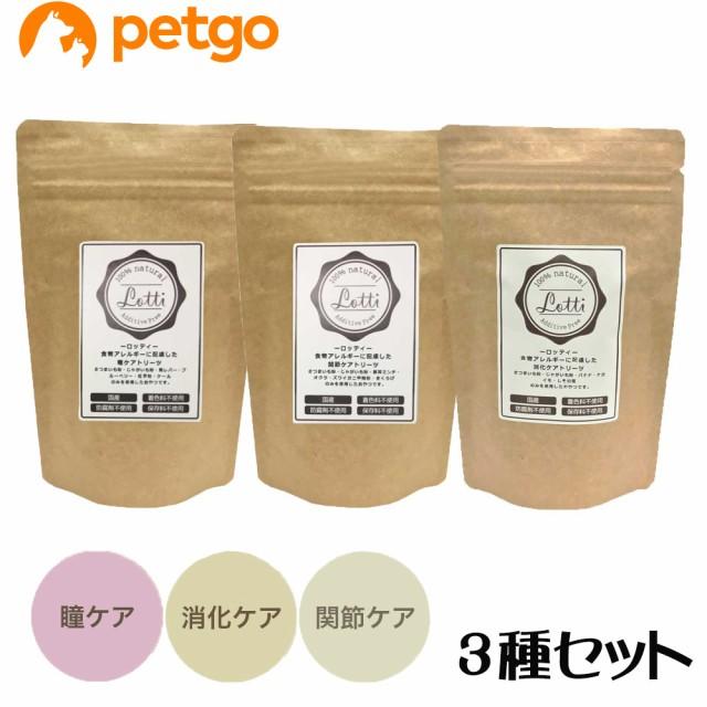 【PACK】Lotti(ロッティ) 犬用 関節&消化&瞳ケア3種セット