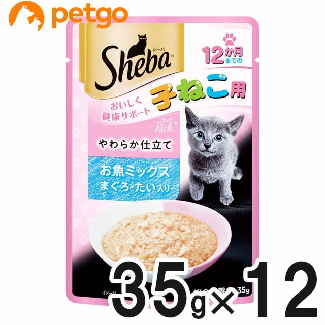 シーバ リッチ 12か月までの子ねこ用 やわらか仕立て お魚ミックス まぐろ・たい入り 35g×12袋【まとめ買い】