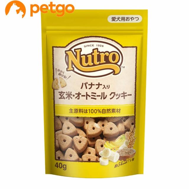 ニュートロ バナナ入り 玄米・オートミール クッキー 40g