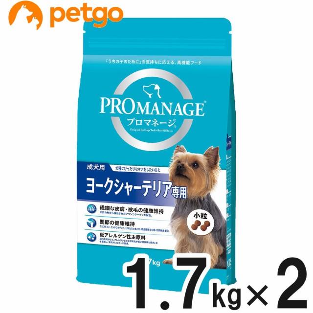 プロマネージ 成犬用 ヨークシャーテリア専用 1.7kg×2個【まとめ買い】