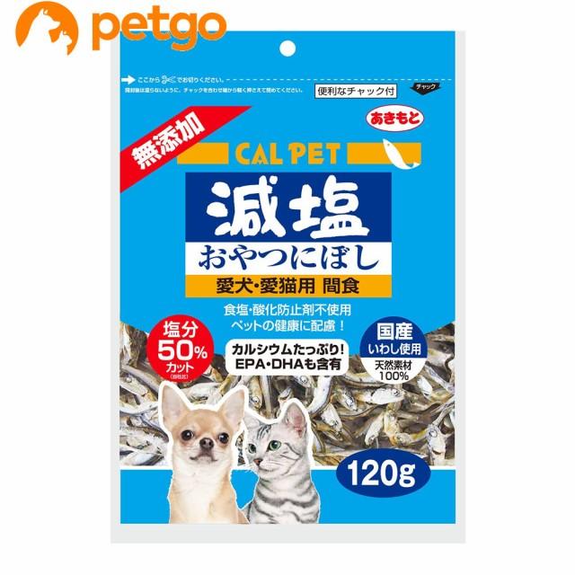 カルペット 減塩おやつにぼし 犬猫用 120g