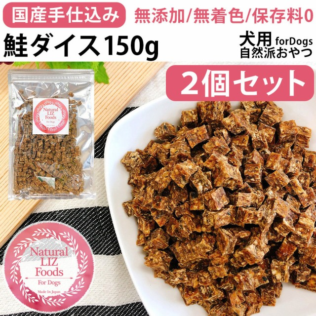 犬 おやつ 鮭 ドッグフード 無添加 国産 手仕込み 北海道産 鮭ダイス 150g×2個セット Natural LIZ Foods