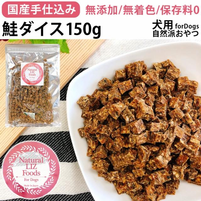 犬 おやつ 鮭 ドッグフード 無添加 国産 手仕込み 北海道産 鮭ダイス 150g Natural LIZ Foods