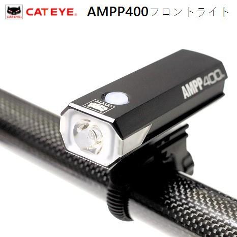 サイクルライト CATEYE キャットアイAMPP400 HL-EL084RC VOLT400より明るくワイド