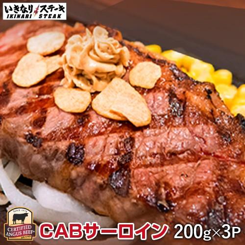 CABサーロインステーキ200g×3枚セット(ステーキソース3袋)牛肉 お肉 肉 いきなり!ステーキ 牛 熨斗対応 サーロイン【ギフト ブロック
