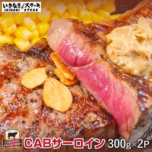 CABサーロインステーキ300g×2枚セット(ステーキソース2袋)牛肉 お肉 肉 いきなり!ステーキ 牛 熨斗対応 サーロイン【ギフト ブロック
