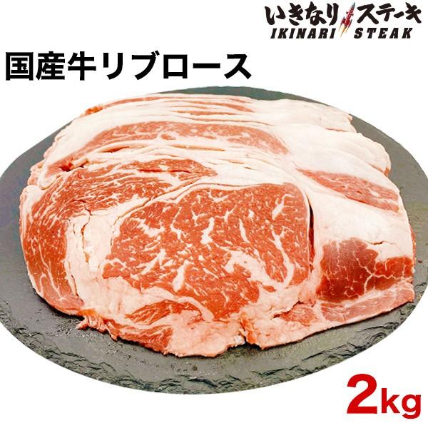 送料無料 アウトレット 国産リブロース 2kg 薄切り 2mmスライス【いきなり!ステーキ ロース 牛肉 お肉 肉 いきなりステーキ 和牛 リブ