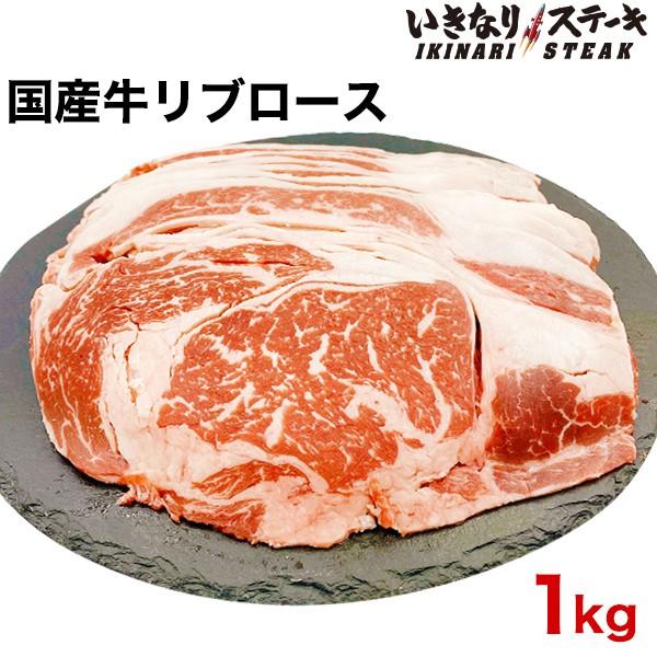 送料無料 アウトレット 国産リブロース 1kg 薄切り 2mmスライス【いきなり!ステーキ ロース 牛肉 お肉 肉 いきなりステーキ 和牛 リブ