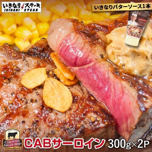 CABサーロインステーキ300g×2枚セット(300gサーロイン2枚、ステーキソース2袋、いきなりバターソース1本)