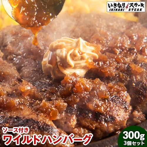 いきなりステーキ ワイルドハンバーグ300g3個セット ギフト お歳暮