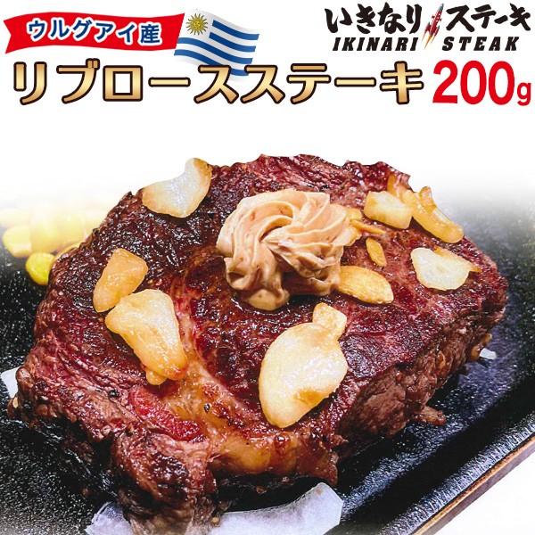 【アウトレット】賞味期限2020年12月19日 いきなりステーキ ウルグアイ産 リブロースステーキ200g×3個セット【内祝い グルメ ギフト ス