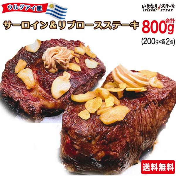 【アウトレット】賞味期限2020年12月19日 いきなりステーキ ウルグアイ産ステーキ 各2パック(計4パック)セット