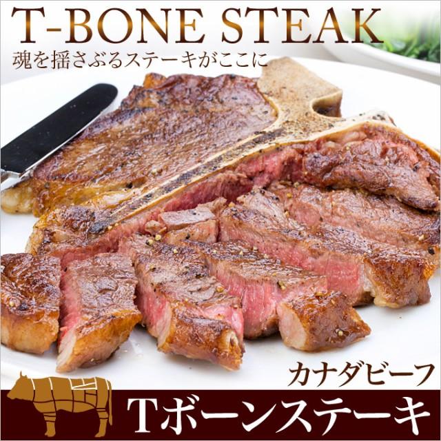 Tボーンステーキ400〜500g★ステーキハウスの味わい!おウチで楽しめる究極の骨付き肉