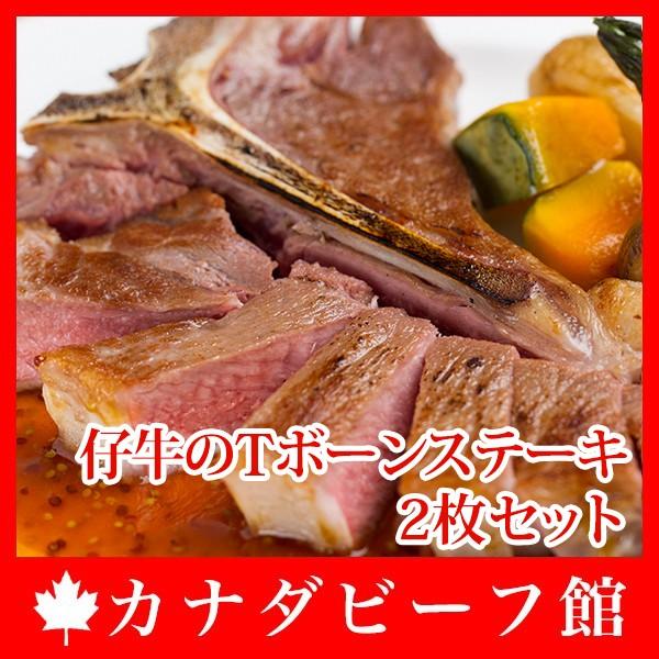 送料無料! 仔牛のTボーンステーキ2枚セット ※北海道、沖縄は送料1400円