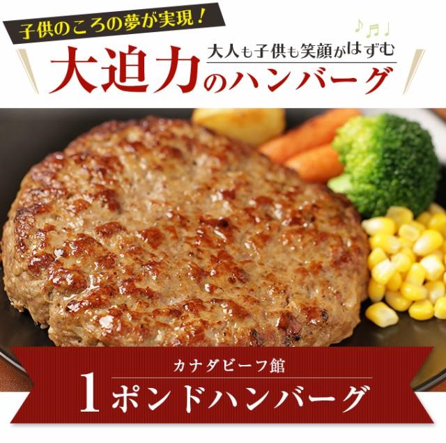 [送料無料]1ポンドハンバーグ ※北海道・沖縄は送料1400円 ハンバーグ 冷凍 送料無料