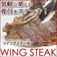 限定6枚★ウイングステーキ700gは骨付きのサーロイン★蝶の羽に形が似ているからウイングステーキ