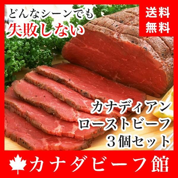 [送料無料]牛肉 カナディアン ローストビーフ 3個セット ギフト 北海道・沖縄は送料1400円