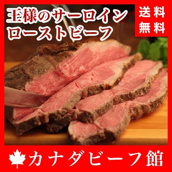 王様のサーロインローストビーフ(1.1Kg〜1.2Kg) ※北海道・沖縄は送料1400円
