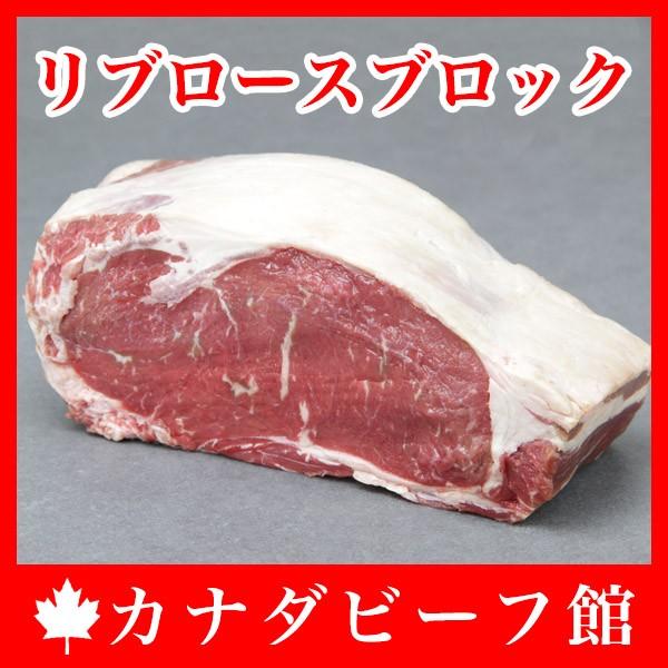 リブロースブロック1kg〜1.1kg ローストビーフ用 牛肉 ローストビーフ用 ブロック