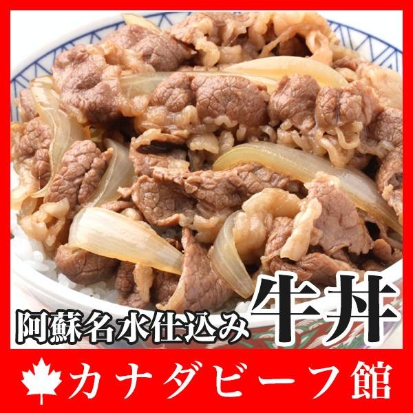 阿蘇名水仕込みのつゆだく[牛丼]3個セット グッとくる赤身の旨味とほんのりとした脂の甘味