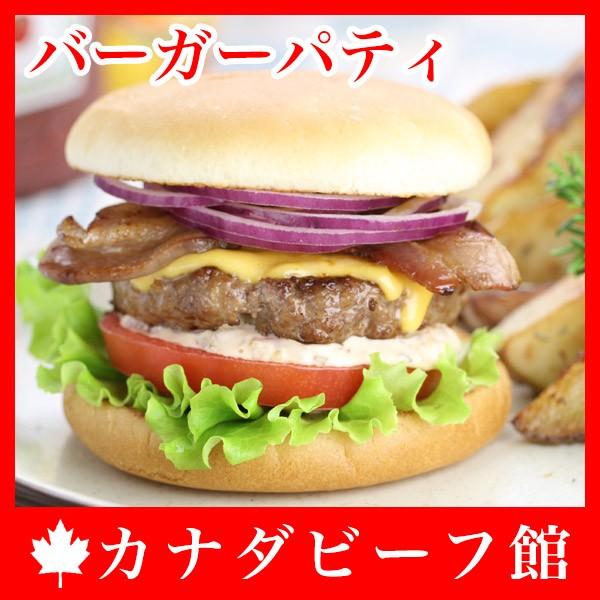 カナダビーフ・バーガーパティ★自分で作れるバンバーガー!!