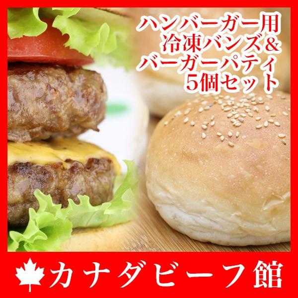 ハンバーガー用冷凍バンズ&バーガーパティ5個セット★すき焼き用のかた肉100%使用!
