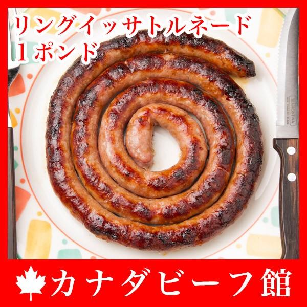 リングイッサ・トルネード1ポンド 三元豚 ソーセージ リングイッサ BBQ