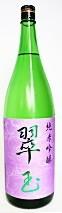 十四代に匹敵する旨さ 日本酒 翠玉(すいぎょく)純米吟醸1800ml(秋田県 両関酒造)やや甘口