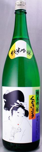 くどき上手(くどきじょうず)純米吟醸(日本酒 山形県 亀の井酒造)