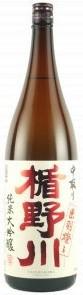 楯野川(たてのかわ)純米大吟醸中取り出羽燦々720ml(日本酒 山形県 楯の川酒造)