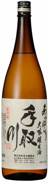 大吟醸 日本酒 手取川(てどりがわ)あらばしり生1.8L 十四代より旨いかも?チルド便発送商品