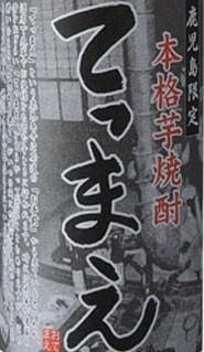 芋焼酎 てっまえ 1800ml 焼酎25度 鹿児島 芋焼酎 国分酒造