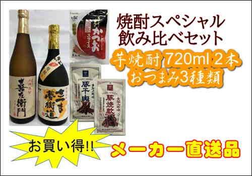 焼酎(芋)おつまみセット スペシャル飲み比べセット