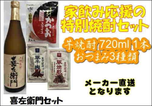 おつまみセット 芋焼酎 喜左衛門セット