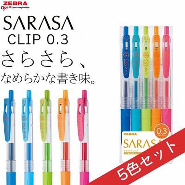 ゼブラ ジェルインクボールペン サラサクリップ 5色セット