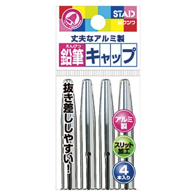 クツワ キャップ 鉛筆キャップ RB017 (4本入) 1セット 28786