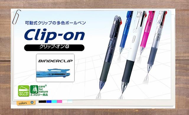 ゼブラ ボールペン クリップオン 4C 4色 ボールペン B4A3 0.7mm 1本