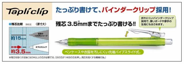 ゼブラ タプリクリップシャープペン 0.5mm MN5 1本