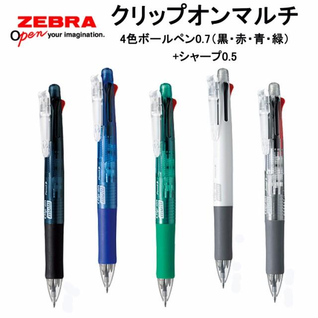 ゼブラ クリップ-オン マルチ ボール径(黒・青・赤・緑) 0.7mm + シャープペン芯径 0.5mm 多機能ペン 1本