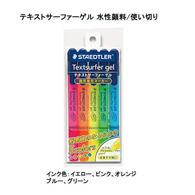 ステッドラー 蛍光ペン テキストサーファーゲル 勉強 蛍光ペン / マーカー 水性顔料 5色セット 264 1個(22847)