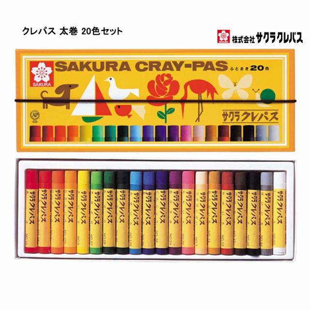 【送料無料】[サクラクレパス]クレパス 太巻 20色 LP20R 1箱セット 65041