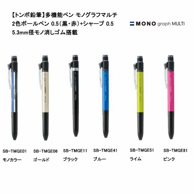 トンボ鉛筆 多機能ペン モノグラフマルチ モノカラー/ゴールド/ブラック/ブルー/ライム/ピンク ペン 文具 SB-TMGE 1本